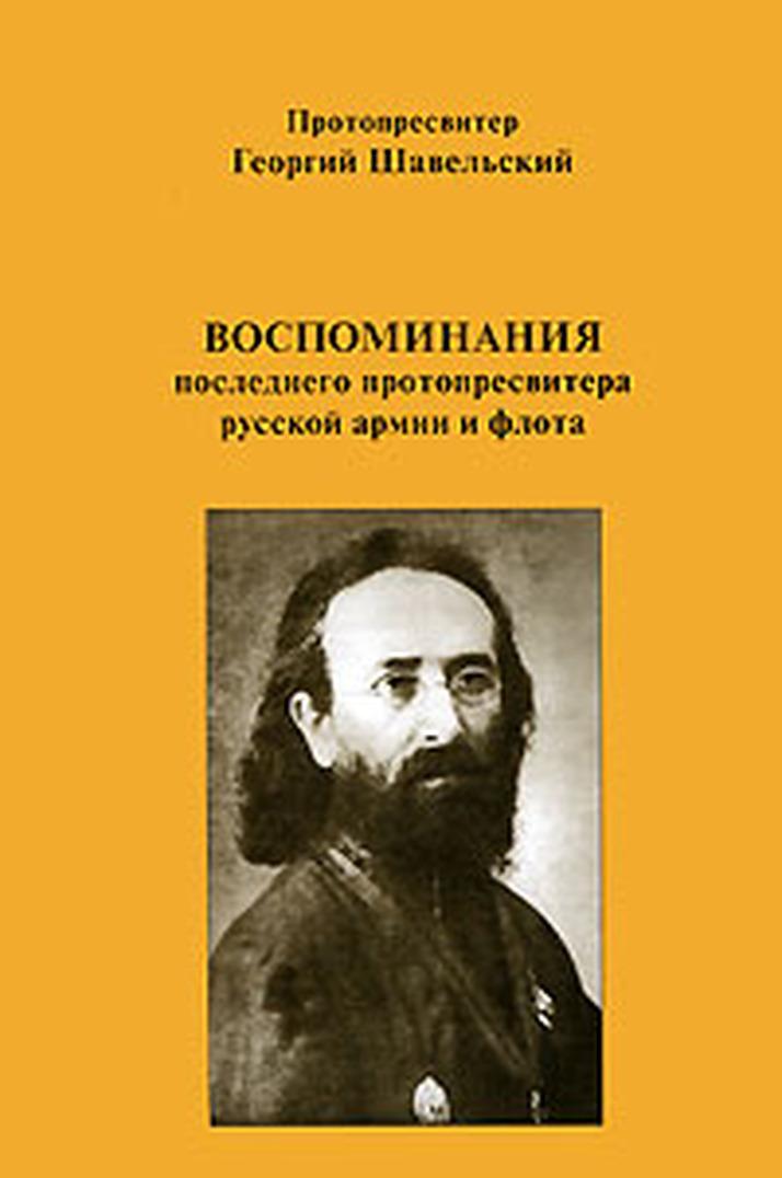 Брюссельский Архив русской эмиграции издал воспоминания протопресвитера Георгия Шавельского